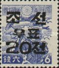 [Japan Postage Stamps Surcharged, type A3]