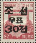 [Japan Postage Stamps Surcharged, type A4]