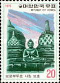 [UNESCO Campaign for Preservation of Borobudur Temple, Indonesia, type AEW]