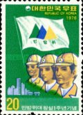 [The 1st Anniversary of Korean Civil Defence Corps, type AFH]
