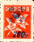[Issues of 1948 and 1949 Surcharged, type AS1]