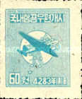 [Airmail - Opening of Internal Airmail Service, type AY]
