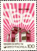 [The 100th Anniversary of Anglican Church in Korea, type BBE]