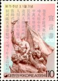 [The 75th Anniversary of Samil, Independence Movement, type BGK]