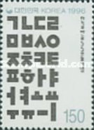 [The 550th Anniversary of Han-Gul, Korean Alphabet created by King Sejong, type BKV]