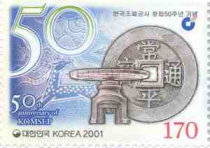 [The 50th Anniversary of Korea Minting and Security Printing Corporation, type BVQ]