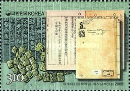 [Registration of Korean Cultural Treasures as Parts of the World Heritage, type CGO]