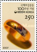 [The 100th Anniversary of State Debt Recovery Campaign, type CJH]