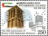 [The 30th Anniversary of Diplomatic Relations with the United Arab Emirates - Joint Issue, type CRJ]