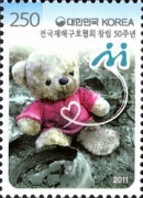 [The 50th Anniversary of the Korea Disaster Relief Association, type CTG]