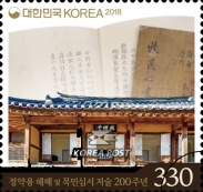 [The 200th Anniversary of the Return form Exile of Jeong Yakyong, 1762-1836, type DMV]