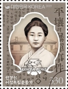[Female Independence Activists - Ahn Gyeong-shin, 1888-Unknown, Typ DNQ]