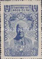 [The 80th Anniversary of the Birth of President Syngman Rhee, 1875-1965, type DX]