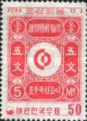 [Day of the Stamp - Inscribed