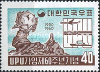 [The 60th Anniversary of Admission of Korea to U.P.U., type FM]