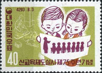 [The 75th Anniversary of Educational System, type FR]