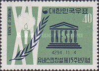 [The 15th Anniversary of UNESCO, type GP]
