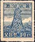 [Astronomical Observatory, Kyongju, type H]