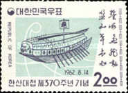 [The 370th Anniversary of Hansan Naval Victory over Japanese, type HI]
