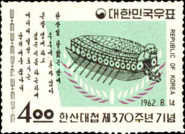 [The 370th Anniversary of Hansan Naval Victory over Japanese, type HJ]