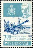 [The 20th Anniversary of Korean Armed Forces, type PF]