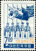 [The 20th Anniversary of Korean Armed Forces, type PG]