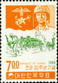 [The 20th Anniversary of Korean Armed Forces, type PI]