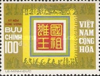 [King Hung Vuong, First Vietnamese Monarch, Commemoration, Typ JH]