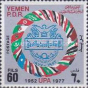 [The 25th Anniversary of Arab Postal Union, type EY1]