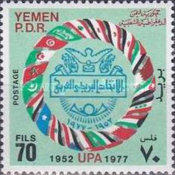 [The 25th Anniversary of Arab Postal Union, type EY2]