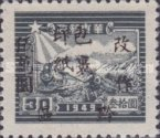[East China Postage Stamps  Overprinted