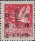 [China Empire Postage Stamps Overprinted, type A3]