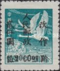 [China Empire Postage Stamps Overprinted, type A4]
