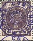 [Issue of 1906 Overprinted in Violet, Typ E1]