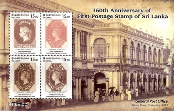 [The 160th Anniversary of the First Postage Stamp of Sri Lanka (Ceylon), Typ ]