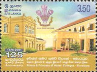 [The 125th Anniversary of Prince and Princess of Wales Colleges, Moratuwa, Typ AFV]