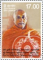 [The 1st Anniversary of the Death of Madithiyawala W. A, Thero, 1922-2005, Typ ANW]