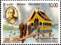 [The 200th Anniversary of Sri Kalyaniwansa Nikaya, Typ AXF]