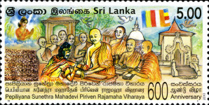 [The 600th Anniversary of Pepilyana Sunethra Mahadevi Piriven Rajamaha Viharaya, type AXH]