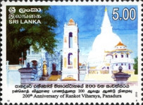 [The 200th Anniversary of Rankot Viharaya Panadura, type AYG]