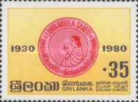 [The 50th Anniversary of Lanka Mahila Samiti, Rural Women's Movement, Typ CZ]