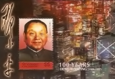 [The 100th Anniversary of the Birth of Deng Xioping, 1904-1997, Typ ]