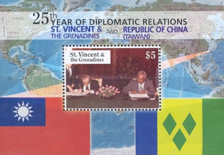 [The 25th Anniversary of the Diplomatic Relations between St. Vincent and the Grenadines and Republic of China (Taiwan), Typ ]