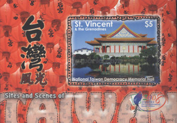 [International Stamp Exhibition TAIPEI 2008, type ]