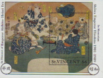 [Japanese Emperor Hirohito Commemoration, 1901-1989 - Paintings, type ]
