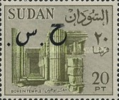 [Sudan Postage Stamps of 1962-1975 Overprinted in Arabic - Without Watermark, type E25]