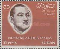 [Mubarak Zaroug Commemoration, 1917-1965, type CD2]