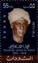 [Mohamed Ahmed El Mardi Commemoration, 1905-1966, type CO2]