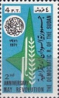 [The 2nd Anniversary of May Revolution of 1969, type CZ1]