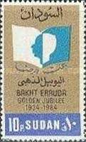 [The 50th Anniversary of Bakht Er-Ruda Institute of Education, type EP]